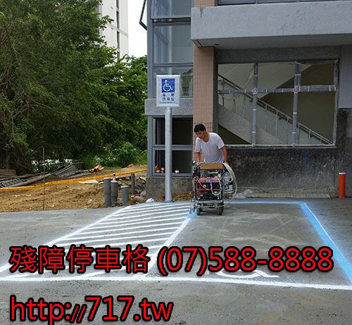 殘障停車格,機車停車格,汽車停車格劃線,路線漆
